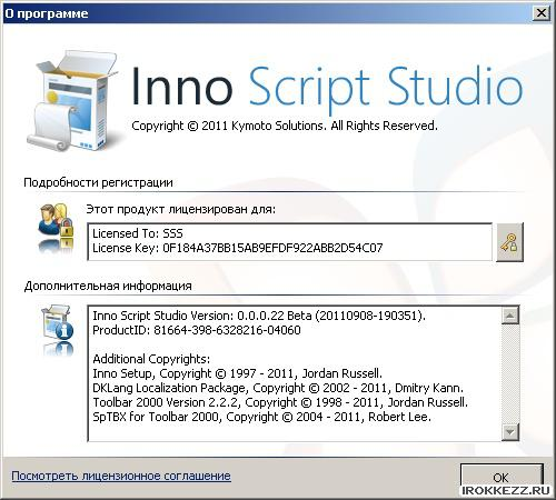 inno-script-studio-3